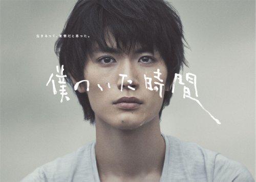 【取寄商品】 DVD/僕のいた時間 DVD BOX/国内TVドラマ/ASBP-5763
