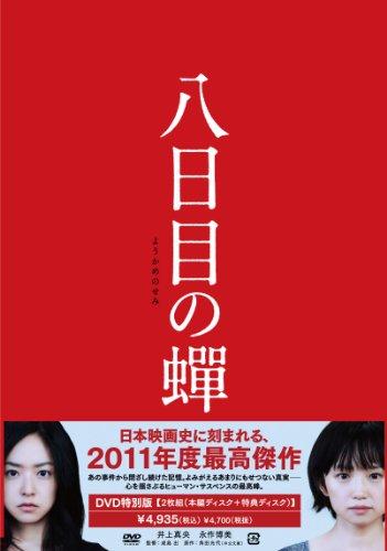 DVD/八日目の蝉 スペシャル版 (本編ディスク+特典ディスク)/邦画/ASBY-4935