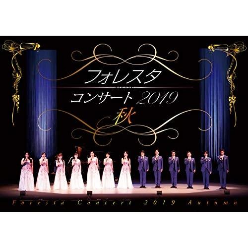 ▼DVD/フォレスタコンサート2019 秋/フォレスタ/TEBI-50588 [11/13発売]