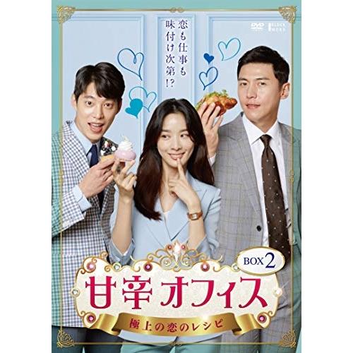 【取寄商品】 DVD/甘辛オフィス~極上の恋のレシピ~ DVD-BOX2/海外TVドラマ/TCED-4877