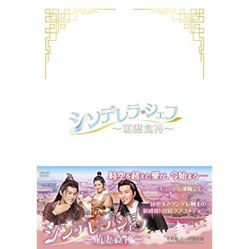 【取寄商品】 DVD/シンデレラ・シェフ~萌妻食神~ DVD-BOX3/海外TVドラマ/TSDS-75095