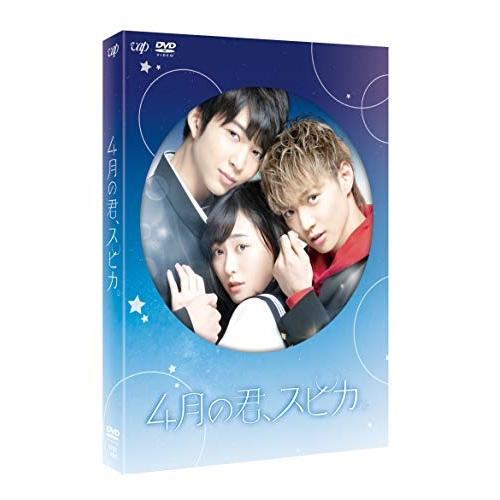DVD/4月の君、スピカ。 豪華版 (本編ディスク+特典ディスク) (豪華版)/邦画/VPBT-14883