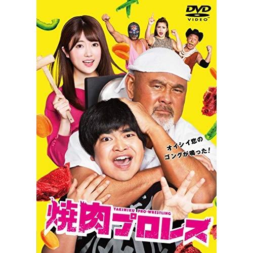 DVD/焼肉プロレス DVD-BOX (本編ディスク3枚+特典ディスク1枚)/国内TVドラマ/VPBX-15863