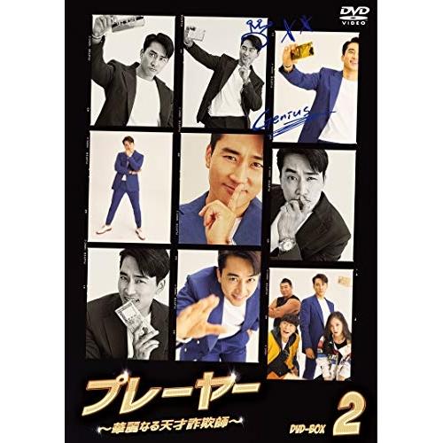 【取寄商品】 DVD/プレーヤー ~華麗なる天才詐欺師~ DVD-BOX2/海外TVドラマ/BBBF-9072