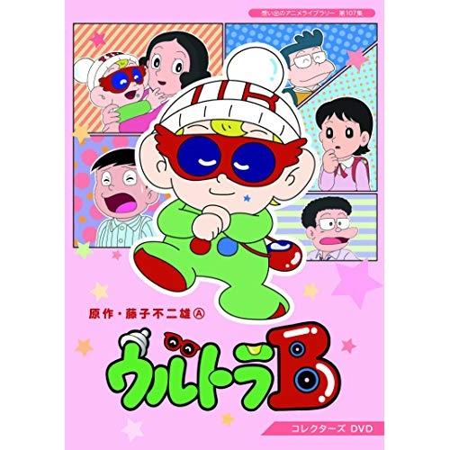 【取寄商品】 DVD/ウルトラB コレクターズDVD/TVアニメ/BFTD-327