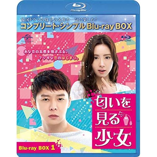 【取寄商品】 BD/匂いを見る少女 BOX1(コンプリート・シンプルBlu-ray BOX)(Blu-ray)/海外TVドラマ/GNXF-2497