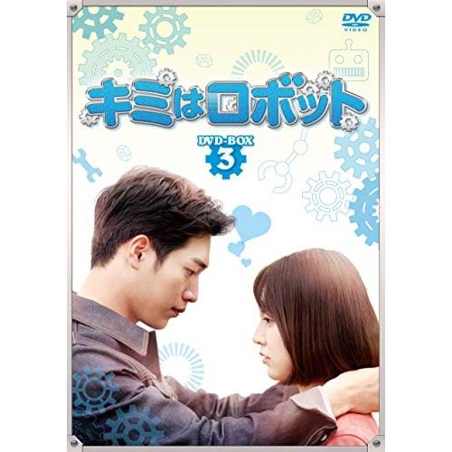 【取寄商品】 DVD/キミはロボット DVD-BOX3/海外TVドラマ/HPBR-476