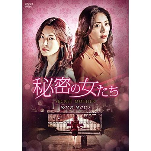 【取寄商品】 DVD/秘密の女たち DVD-BOX1/海外TVドラマ/HPBR-493