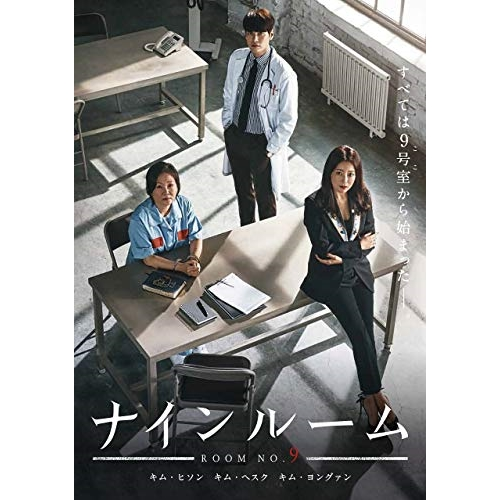 DVD/ナインルーム(韓国放送版) DVD-BOXI (本編ディスク4枚+特典ディスク1枚)/海外TVドラマ/PCBG-61738