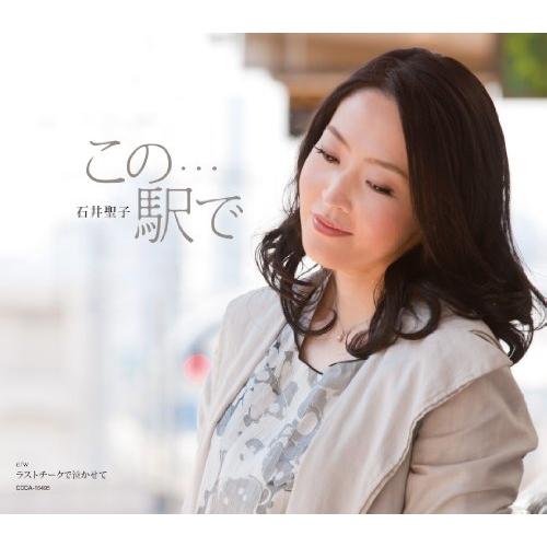 激安通販販売 CD この…駅で c 石井聖子 COCA-16495 SALE wラストチークで泣かせて