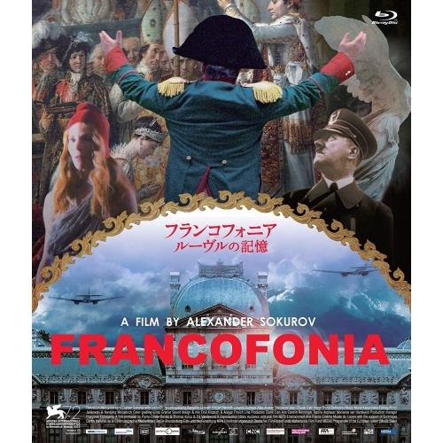 ★BD/フランコフォニア ルーヴルの記憶(Blu-ray)/洋画/KKBS-147