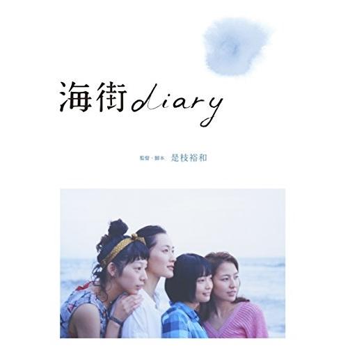 BD/海街diary スタンダード・エディション(Blu-ray)/邦画/PCXC-50116