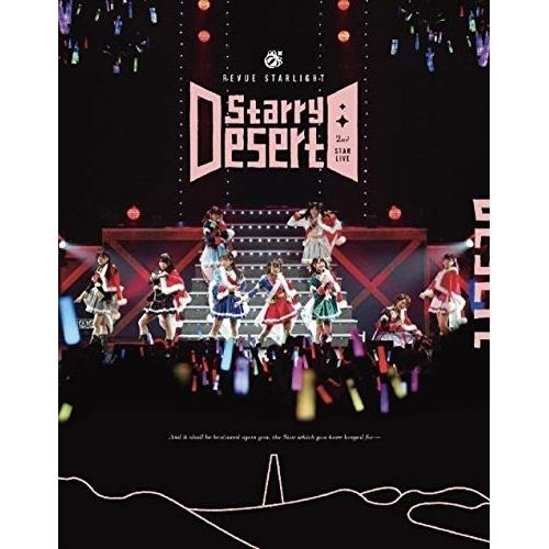 BD/「少女☆歌劇 レヴュースタァライト」2ndスタァライブ