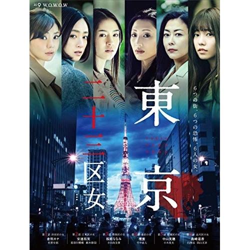 【取寄商品】 DVD/WOWOWオリジナルドラマ 東京二十三区女 DVD-BOX/国内TVドラマ/TCED-4703