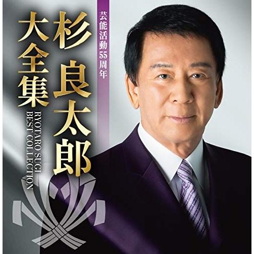 CD/芸能活動55周年 杉良太郎大全集/杉良太郎/TECE-3561