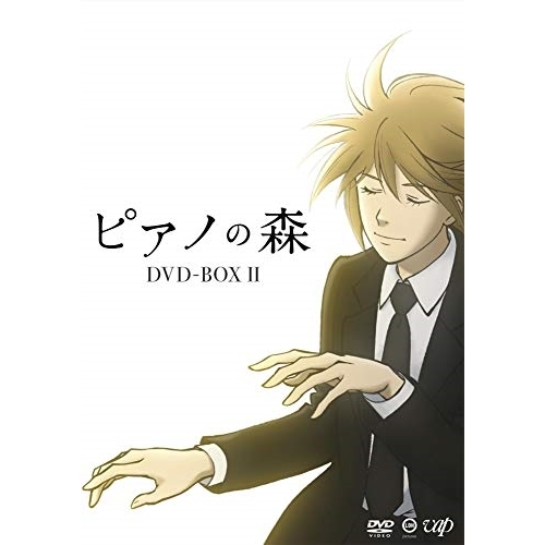 DVD/ピアノの森 BOX II (本編ディスク3枚+特典ディスク1枚)/TVアニメ/VPBY-15862