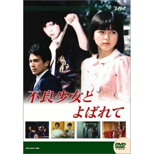 DVD/大映テレビ ドラマシリーズ:不良少女と呼ばれて DVD-BOX 後編/国内TVドラマ/AVBD-34205