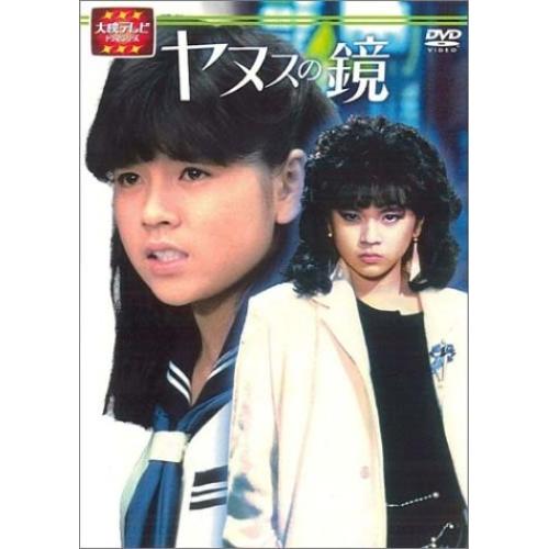DVD/大映テレビ ドラマシリーズ ヤヌスの鏡 後編/国内TVドラマ/AVBD-34235
