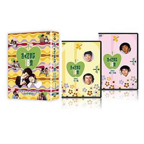 【取寄商品】 DVD/おくさまは18歳 コンプリート コンパクト DVD-BOX/国内TVドラマ/DABA-5655