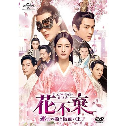 DVD/花不棄(カフキ)-運命の姫と仮面の王子- DVD-SET3/海外TVドラマ/GNBF-5376 [4/2発売]