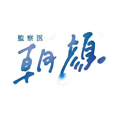 【取寄商品】 DVD/監察医 朝顔 DVD-BOX (本編ディスク6枚+特典ディスク1枚)/国内TVドラマ/PCBC-61789