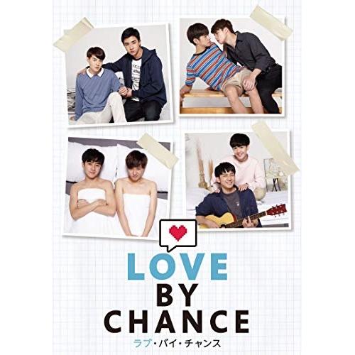 【取寄商品】 DVD/ラブ・バイ・チャンス/Love By Chance DVD-BOX/海外TVドラマ/TSDS-75096