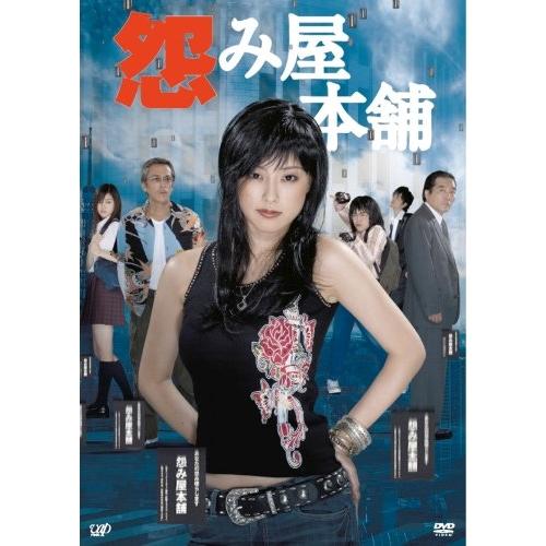 DVD/怨み屋本舗 (本編ディスク4枚+特典ディスク)/国内TVドラマ/VPBX-12972