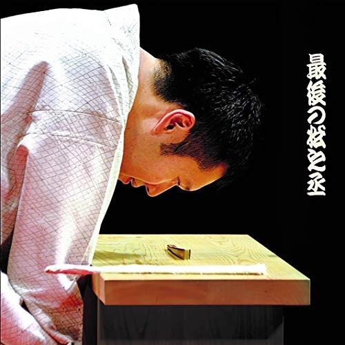 CD/最後の松之丞 (紙ジャケット)/神田松之丞/YBCR-1012