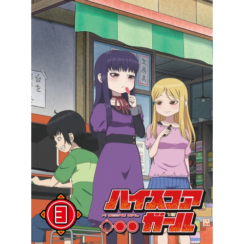 ★DVD/ハイスコアガール STAGE 3 (本編ディスク+特典ディスク) (初回仕様版)/TVアニメ/1000736715