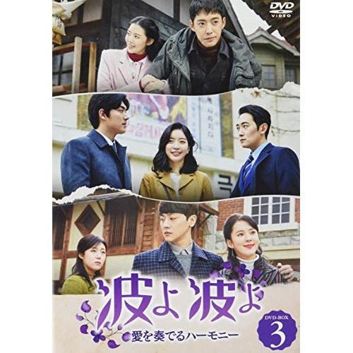 DVD/波よ 波よ~愛を奏でるハーモニー~ DVD-BOX3/海外TVドラマ/BBBF-9023 [7/2発売]