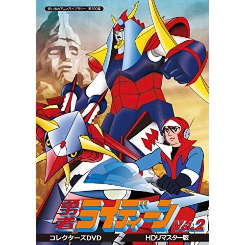 DVD/勇者ライディーン コレクターズDVD Vol.2(HDリマスター版)/TVアニメ/BFTD-305 [6/28発売]