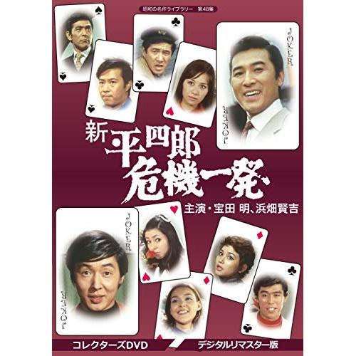 DVD/新 平四郎危機一発 コレクターズDVD(デジタルリマスター版)/国内TVドラマ/BFTD-310 [6/28発売]