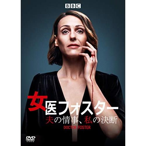 ★DVD/女医フォスター 夫の情事、私の決断 DVD-BOX/海外TVドラマ/DABA-5568