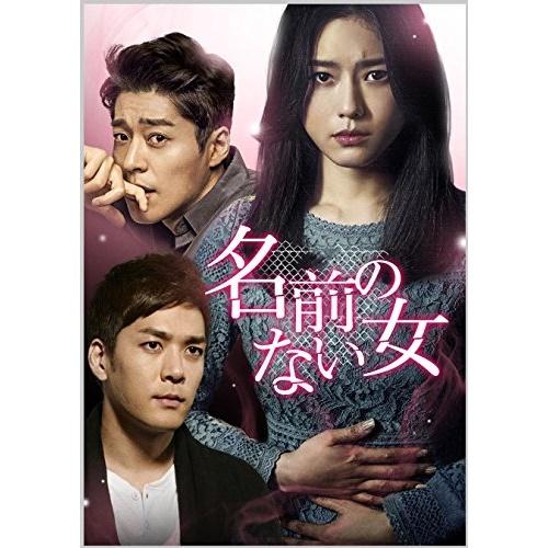 ★DVD/名前のない女 DVD-SET6/海外TVドラマ/GNBF-3893