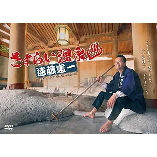 DVD/さすらい温泉 遠藤憲一 DVD BOX (本編ディスク4枚+特典ディスク1枚)/国内TVドラマ/PCBE-63768