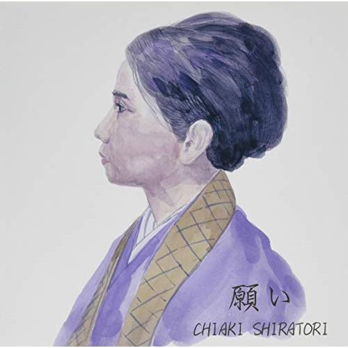 CD 願い 販売実績No.1 Chiaki VBO-1912 お洒落 Shiratori