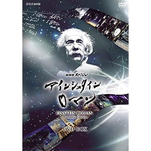 【取寄商品】 DVD/NHKスペシャル アインシュタインロマン DVD-BOX/ドキュメンタリー/NSDX-23960