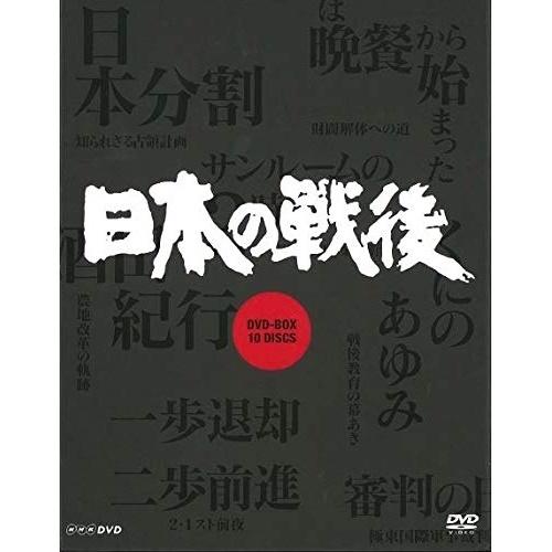 【取寄商品】 DVD/NHK特集 日本の戦後 DVD-BOX/ドキュメンタリー/NSDX-24166