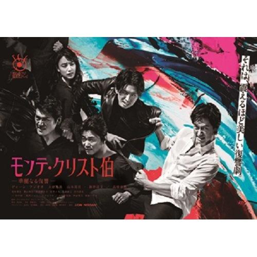 ★DVD/モンテ・クリスト伯 -華麗なる復讐- DVD BOX/国内TVドラマ/PCBC-61772