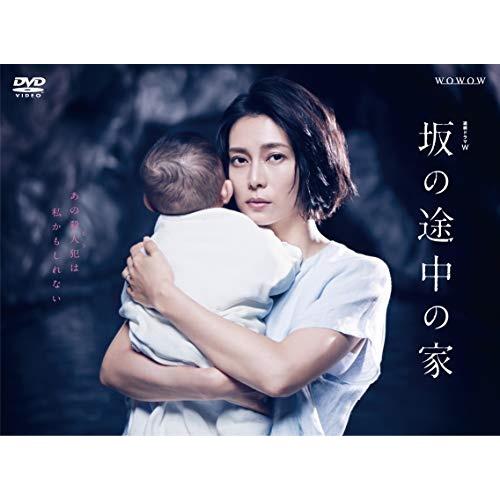 【取寄商品】 DVD/連続ドラマW 坂の途中の家 DVD-BOX/国内TVドラマ/TCED-4704