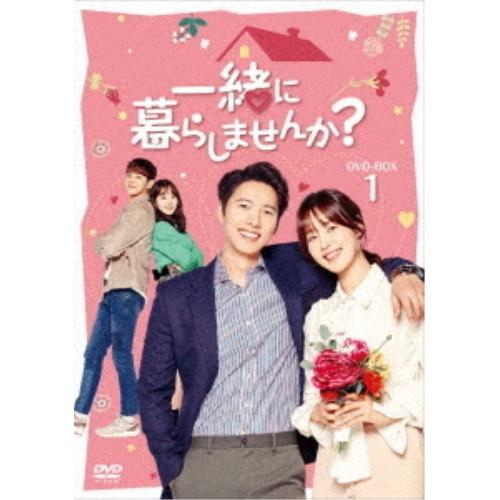 【取寄商品】 DVD/一緒に暮らしませんか? DVD-BOX1/海外TVドラマ/TCED-4832