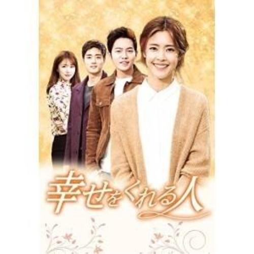 DVD/幸せをくれる人 DVD-BOX5/海外TVドラマ/VIBF-6443