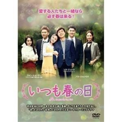 DVD/いつも春の日DVD-BOX2/海外TVドラマ/VIBF-6591