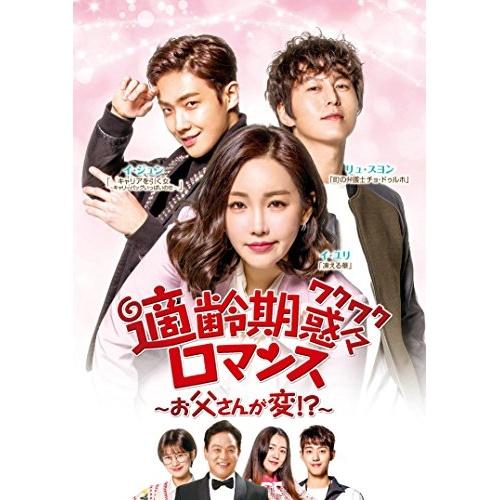 DVD/適齢期惑々ロマンス~お父さんが変!?~DVD-BOX4/海外TVドラマ/VIBF-6708