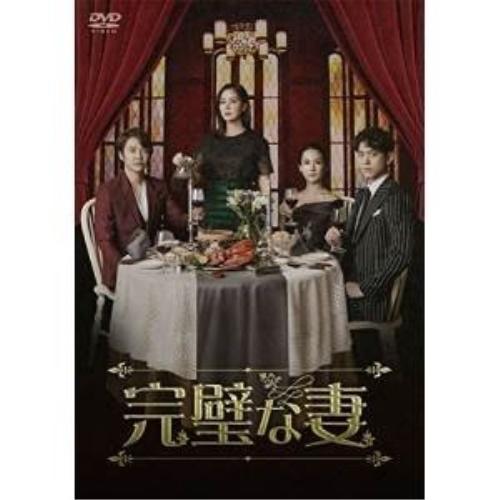 DVD/完璧な妻 DVD-BOX1/海外TVドラマ/VIBF-6721