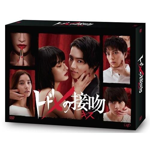 DVD/トドメの接吻 DVD-BOX (本編ディスク5枚+特典ディスク1枚)/国内TVドラマ/VPBX-14709