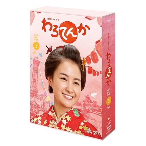 DVD/連続テレビ小説 わろてんか 完全版 DVD BOX3/国内TVドラマ/YRBJ-17017