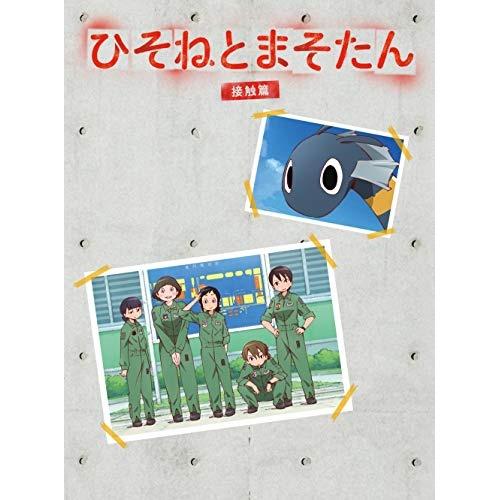 ★DVD/ひそねとまそたん DVD BOX 接触篇(特装版)/TVアニメ/1000727052