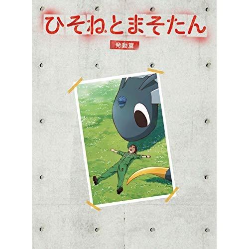 ★DVD/ひそねとまそたん DVD BOX 発動篇(特装版)/TVアニメ/1000727053