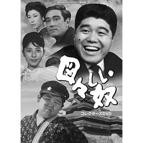 【取寄商品】 DVD/図々しい奴 コレクターズDVD/国内TVドラマ/BFTD-330